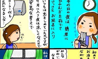 【女性必見】幼稚園の先生が窓を開けて眠って夜中に目が覚めた結果→背筋が凍る展開に!!