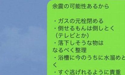 【「読んでて涙が出てきた…」LINEで届いたアドバイス!】「少しでもお力になれば!」大阪北部地震の後、熊本の消防士の兄から届いたアドバイスとは?
