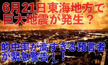【衝撃予言】6月21日に南海トラフ地震が発生!?的中率がハンパない予言者ジュセリーノが警告した予言内容がヤバすぎる!!