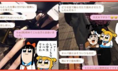 【衝撃】キャバ嬢、痛客にぶちギレ!そのLINEの内容が面白すぎる!?