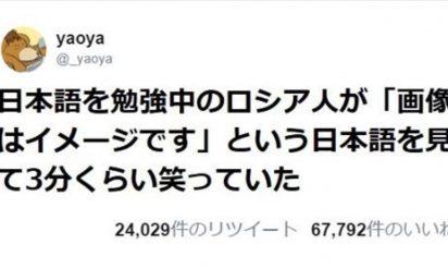 【中国人「そんなことしたら肝臓とか盗まれますよ!」】日本に住んでいたら気が付かない!「外国との感覚の違い」を痛感8選