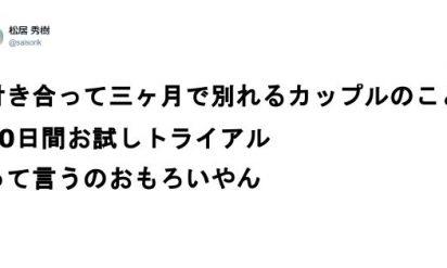 【平成を未婚のまま通り過ぎる昭和生まれの人は・・・】分かる人には分かる笑いのセンス!言いえて妙な納得の例え 8選!