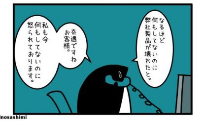 【かわいいのにブラックなペンギンの虜になる!?】社会人がスカッとする痛快な毒舌 11選