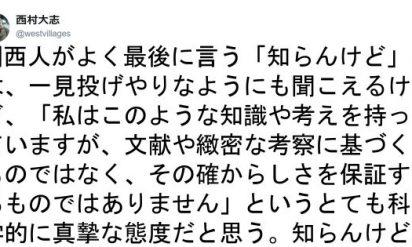 【関西人がよく最後に言う「知らんけど」は…】他県民には伝わらない!?関西人なら100%共感できること 6選