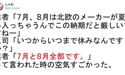 【お願いだから、日本は今すぐ真似してくれ!!】夏休みは2ヵ月!すぐさま日本に取り入れてほしい世界基準の働き方 6選