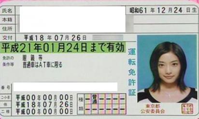 【大暴露】安室奈美恵の免許写真が衝撃的すぎる‥有名芸能人の免許写真10選!