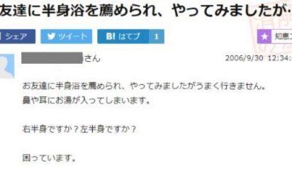 【爆笑】Yahoo!知恵袋の自由すぎる質問と秀逸すぎるベストアンサー10選!