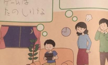 【32万いいね!】ゲームをやり過ぎる子供に出された問題にぶっ飛んだ解答が飛び出す!