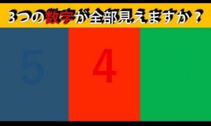 【色覚テスト】99%の人が見えない視覚能力テスト9問!3つの数字が全部見えたら視覚能力上位1%!