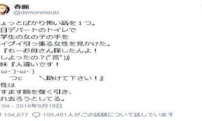 【話題】日本のデパートで実際に起きた誘拐未遂事件が恐ろしすぎる‥「この人お母さんじゃない!助けて!」