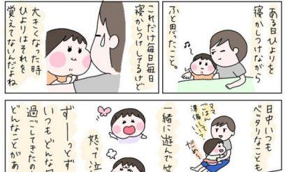 【育児中の方必見】「記憶には残らなくても」2児の母親が呟いた本音に、涙がジワリ