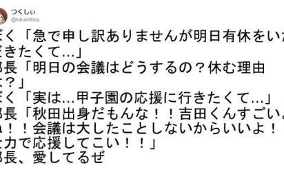 【上司「秋田出身だもんな!甲子園応援してこい!」】頼りになりまくる職場の愛され上司 7選