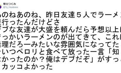 【推しも私も日本に住んでるからこれはもはや同棲じゃない?】強烈個性に笑いが絶えない。いつも愉快なマイフレンド 8選