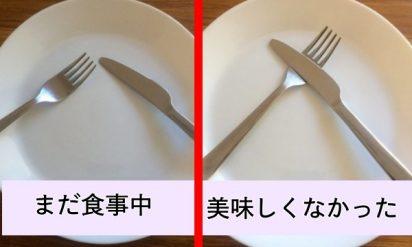 【必見】育ちがバレバレ!!知らないと恥をかく最低限のテーブルマナー、あなたは知っていますか!?