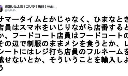 【サマータイム導入とか言う前にさ、まずコレ変えない?】日本人の冷静な指摘が刺さる 6選