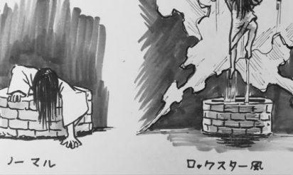 【爆笑】八つ墓村風までw「もしも貞子が○○風で登場したら」ジワジワくるイラスト10選が話題w