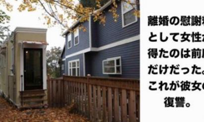 この執念、ヤバすぎ!「復讐目的」で建てられた家10選!6番目の家主は凄い度胸!