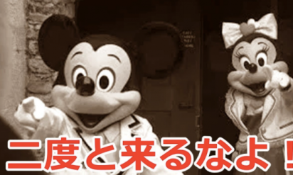 【衝撃】まさかあの「セレブ」まで‥ ディズニーランドを出入り禁止になった芸能人7選!