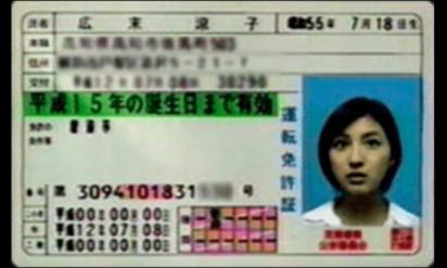 【第2弾】どれも激レア!絶対に見れない芸能人の運転免許証画像10枚を大暴露!