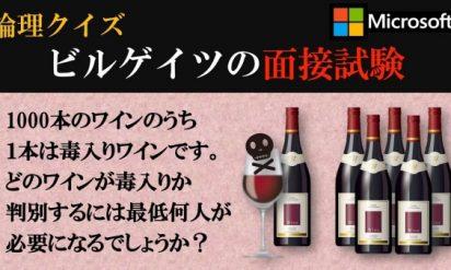 【論理クイズ】ビル・ゲイツの面接試験3選!「1000本のワインから毒入りのワイン1本」を見つけるには?