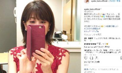 『安室奈美恵引退SP』加藤綾子のコメントに騒然!「残念」「シラけた」と批判も‥