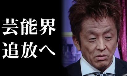"""【衝撃】ネプチューンの""""ホリケン""""こと堀内健がテレビ番組でやらかした""""ある行動""""に大量の抗議が寄せられて、とんでもない事に!(※動画あり)"""
