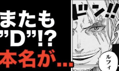 【ネタバレ】『ワンピース』シャンクスの本名が判明!?意外過ぎる血縁に一同驚愕!!