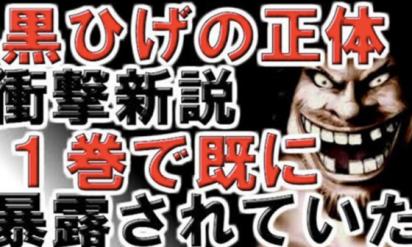 【ワンピース】衝撃!尾田栄一郎が既に「1巻」で暴露済!黒ひげの正体、驚愕の「新説」!【ONE PIECE】