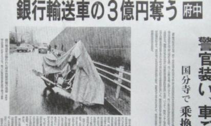 【大暴露】三億円事件の犯人を名乗る男が「小説家になろう」で事件の裏側を暴露!警察のみ知る情報も公開