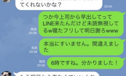 【終わった…】上司に送った「誤爆LINE」がオモシロ過ぎる!!めちゃウケ「ベスト10」がコチラ…