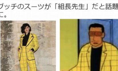 【組長先生のスーツはグッチだったのかもしれない説w】最近のオシャレというものがアレにしか見えなくてツラい8選