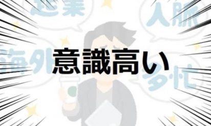 【もういい!お願いだから日本語で言ってくれよ!】日本語で言ってくれよ!つまり何を言ってるかわからない「意識高い系」7選