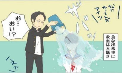 中学の授業中に突然、女子に水をぶっかけた男子生徒!その感動ストーリー、結末が衝撃的だった!