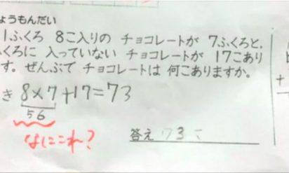 【大炎上】「8×7+17=73は不正解」→ある小学校の先生が不正解にしたのには驚くべき理由が‥(※画像あり)