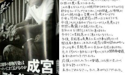 【衝撃】成宮寛貴の現在が激太り!?『相棒17』回想シーン登場は復帰の伏線?(※画像あり)