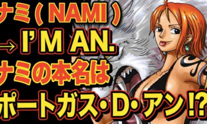 【ワンピース】ナミの本名がポートガス・D・アン!? 名前のアナグラムに隠された意味とは…?【ONE PIECE】