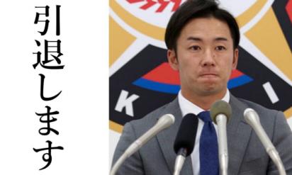 【衝撃】日ハム・斎藤佑樹投手の引退と第二の人生が漏洩し、涙が溢れて止まらない