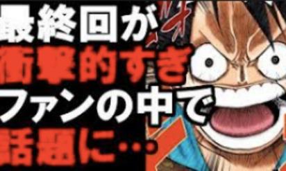 【ネタバレ】『ワンピース』最終回が衝撃的すぎるとファンの中で話題に…!?【ONE PIECE】