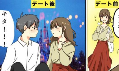 【必見】モテない男との差が歴然!モテる男の初デートテクニック9選
