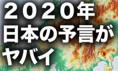 【衝撃】ノストラダムスより怖い!未来人の予言「2020年未来の日本地図」がヤバすぎる