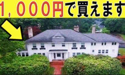 【衝撃】実在するけど、どんなに安くても絶対に住みたくない豪邸5選