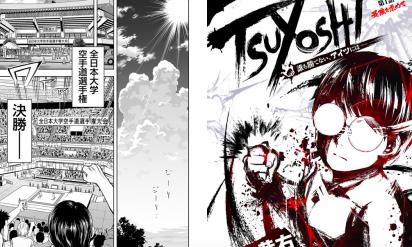 【完全無料】最強を求めた人物が必ず行き着く「TSUYOSHI」って何者!?【新連載】