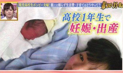 16歳で出産した可愛い現役高校生夫婦の現在! 驚愕の生活をしていた!