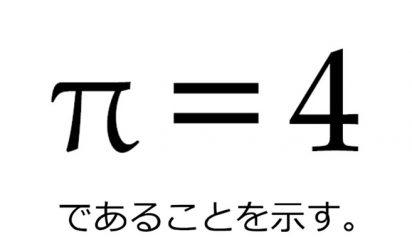 """【話題】「円周率=4」を証明してみせましょう。""""3.14…""""を覆す新理論(?)に驚愕する声多数! 理数系学生「反論思いつかなくて草」"""