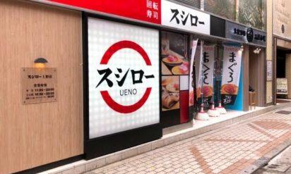 【人気回転寿司の撮影成功!!】スシローの厨房を知ると…もう二度と行かないwww