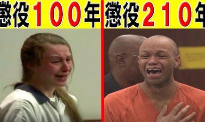 【驚愕】ありえない刑期が言い渡された10代の子供たち5選