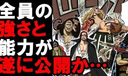 【衝撃】ワンピースネタバレ!シャンクス率いる赤髪海賊団メンバーの強さと能力が遂に公開か…