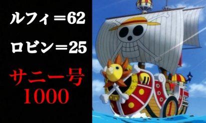 【ワンピース】麦わらの一味の数字の法則!悪魔の実だけでなく、名前にも数字の秘密が隠されていた?【ONE PIECE】