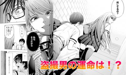 【無料漫画】女子生徒に捕まった盗撮男!そのまま拘束され、彼女に命令されたのは‥