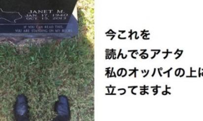 【腹筋崩壊】この世を去ってもなお…ユーモアセンスは健在な故人のお墓15選